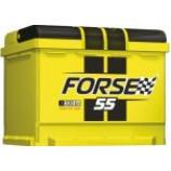 акумулятор 55 Forse*