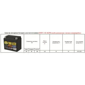 аккумулятор 6МТС-12 AGM 150*86*130 Тюменьский АЗ